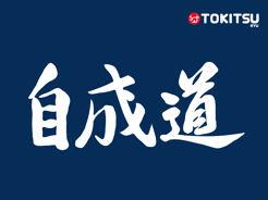 Logo Tokitsu-Ryu